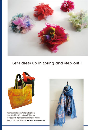 山崎香織個展 「Let's dress up in spring and step out !」