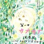 canacana record企画 『第一回 カナカナ演奏会』