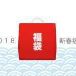 2018年数量限定福袋を販売します。