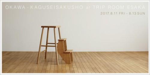 okawakagu_rinen2017