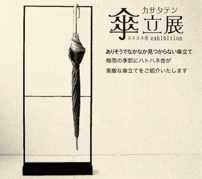 傘立展(カサタテン) ハトハネ舎 exhibition
