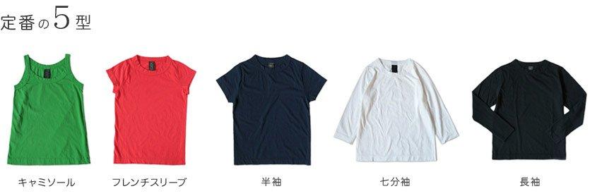 ホームスパン homspun Tシャツカットソー 定番の5型 キャミソール、フレンチスリーブ、半袖、七分袖、長袖