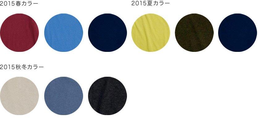 2015春カラー、2015夏カラー、2015秋冬カラー