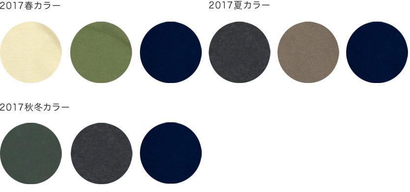 2017春カラー
