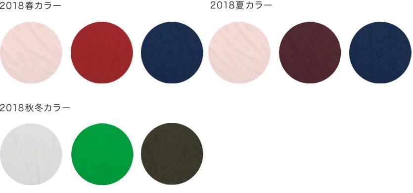 2018春カラー