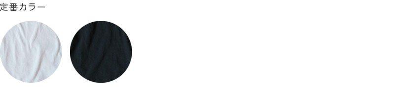 homspun ホームスパン 定番カラー