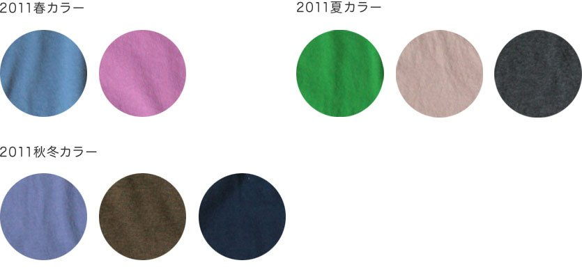 2011春カラー、2011夏カラー、2011秋冬カラー