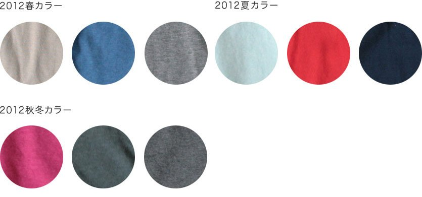 2012春カラー、2012夏カラー、2012秋冬カラー