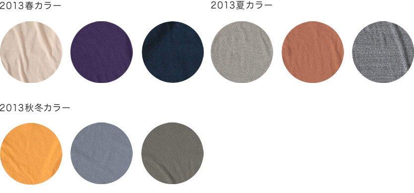 2013春カラー、2013夏カラー、2013秋冬カラー
