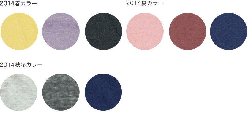 2014春カラー、2014夏カラー、2014秋冬カラー