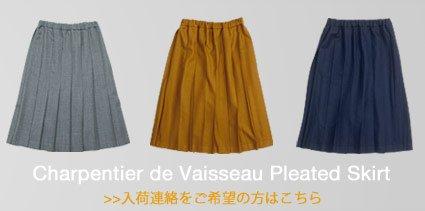 Charpentier de Vaisseauプリーツスカート入荷連絡