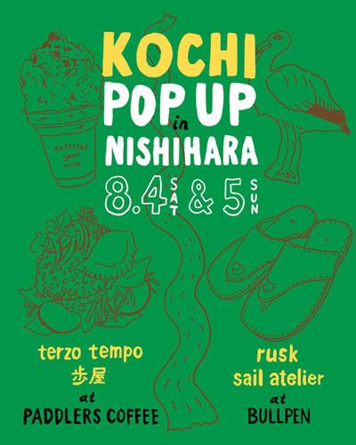 KOCHI POP UP NISHIHARA