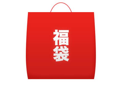 数量限定福袋を販売します。