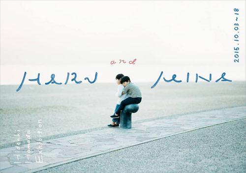 濱田英明写真展「ハルとミナ」