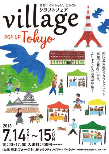 Village pop up Tokyo